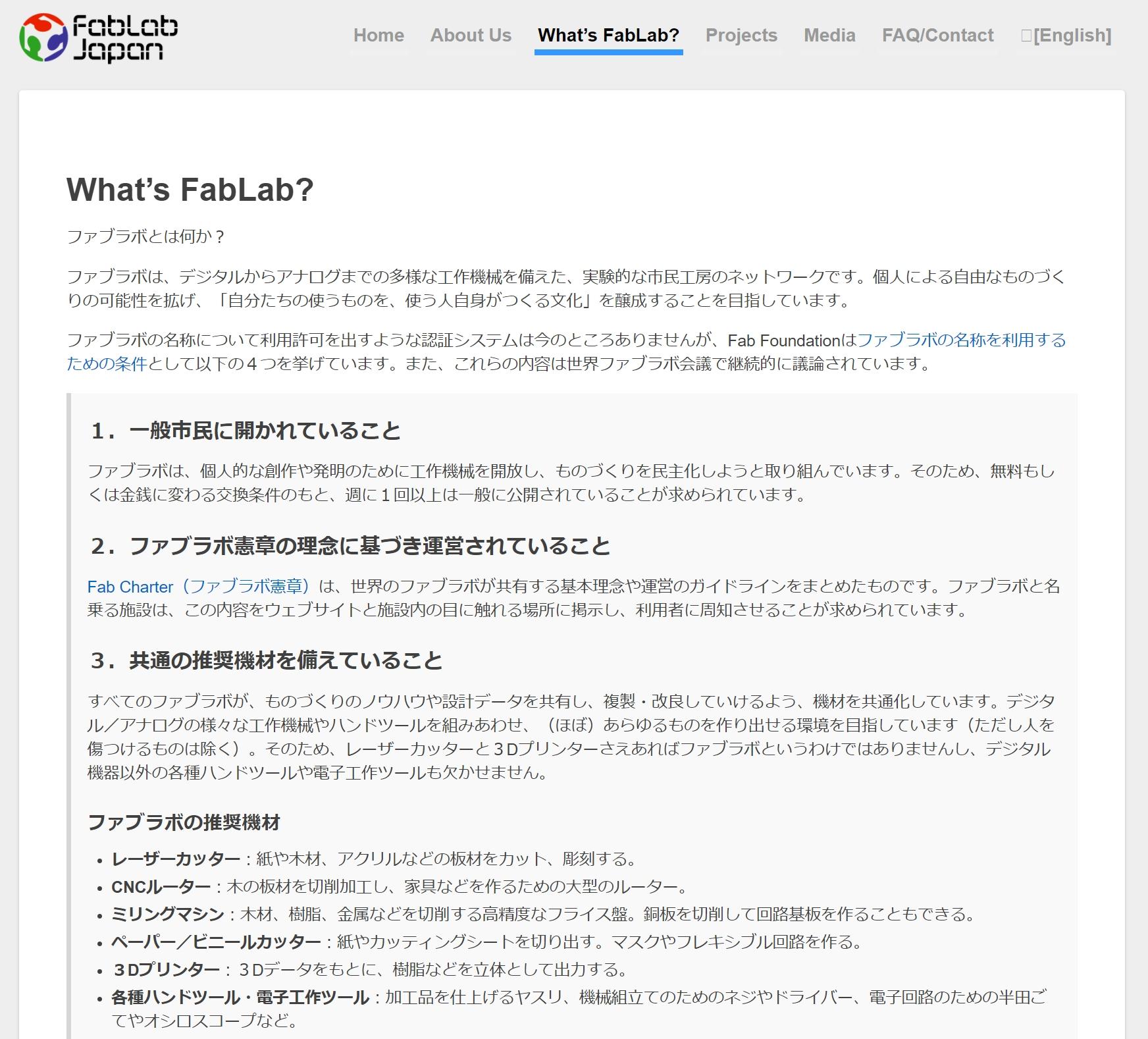 国内外のファブラボとものづくり活動をつなぐコミュニティ「FabLab Japan Network」のサイトより