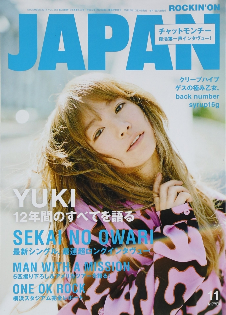 ROCKIN'ON JAPAN  2014年 11月号
