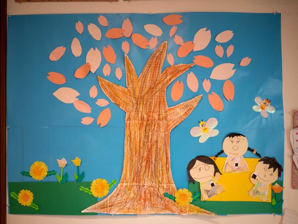 一緒に見た「桜」を描こう