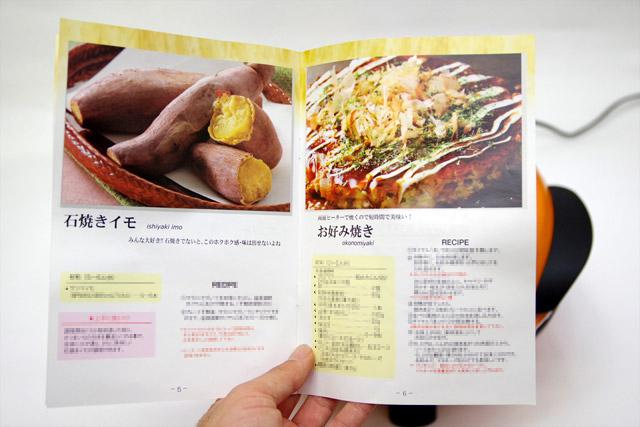 さくさく石窯ピザメーカーに付属するお料理ノート
