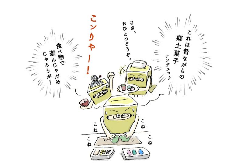 「いえ、これは昔ながらの郷土菓子です!」と心の和菓子職人がさらにマウンティング