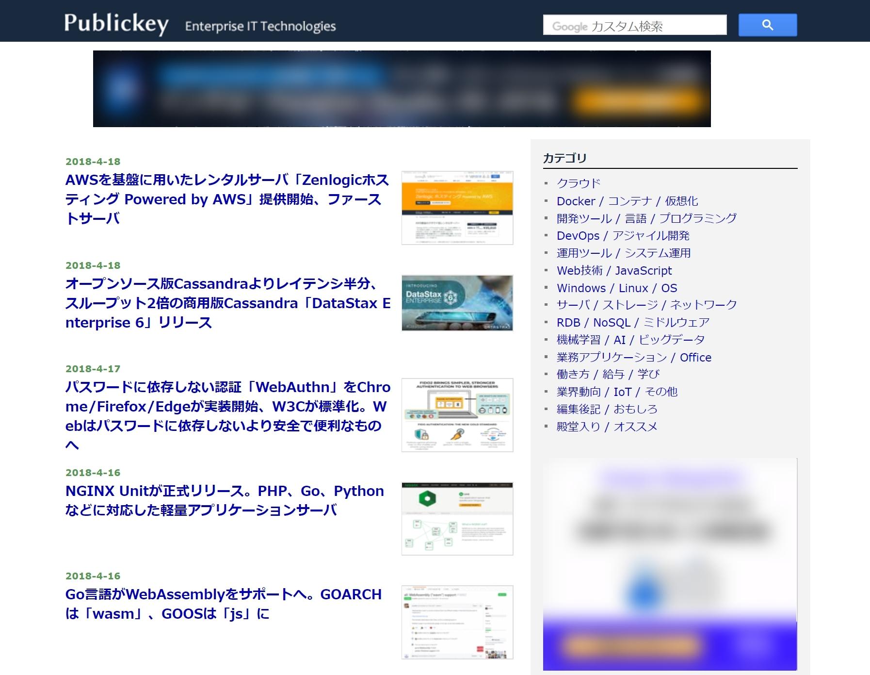 Publickey トップページ。ITエンジニアであれば、一度は記事を目にしたことがあるだろう