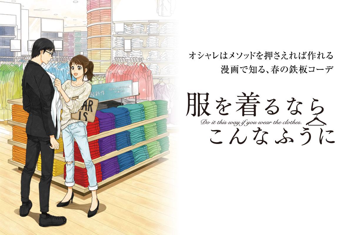漫画『服を着るならこんなふうに』で知る、春の鉄板コーデ