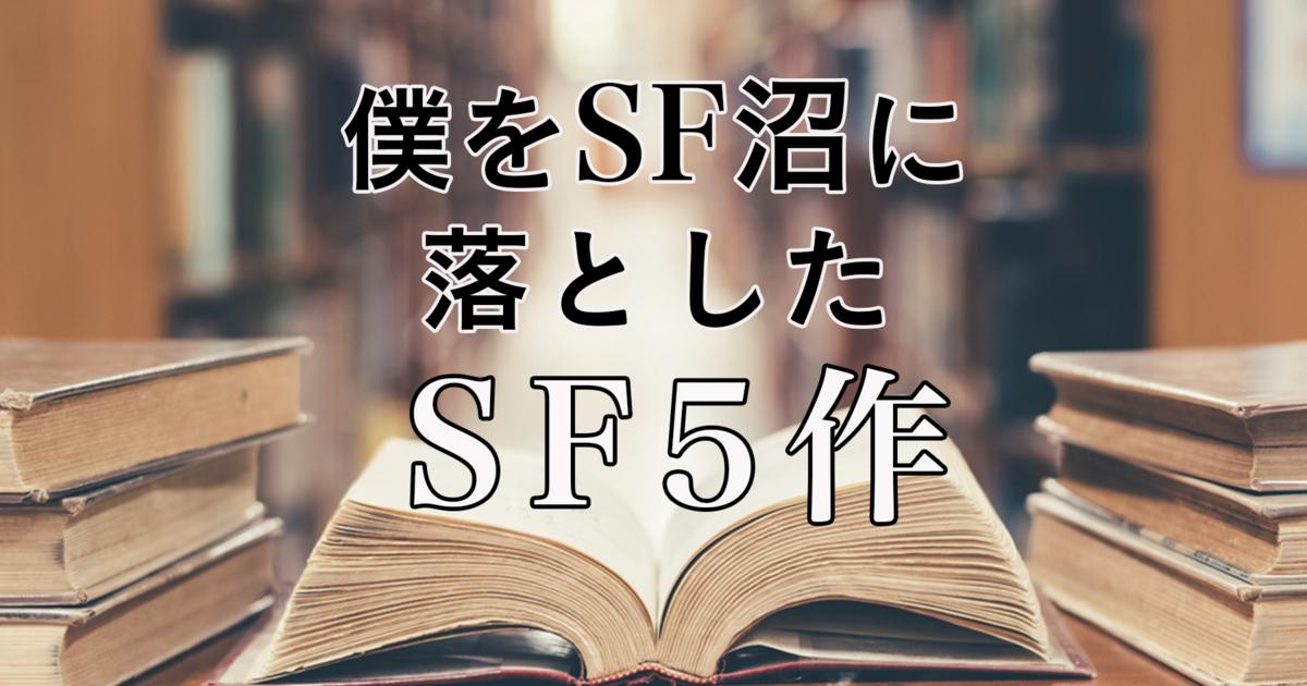 """月30冊読書する僕(冬木糸一)を""""SF沼""""に落としていった、初心者にも優しいSFたち"""