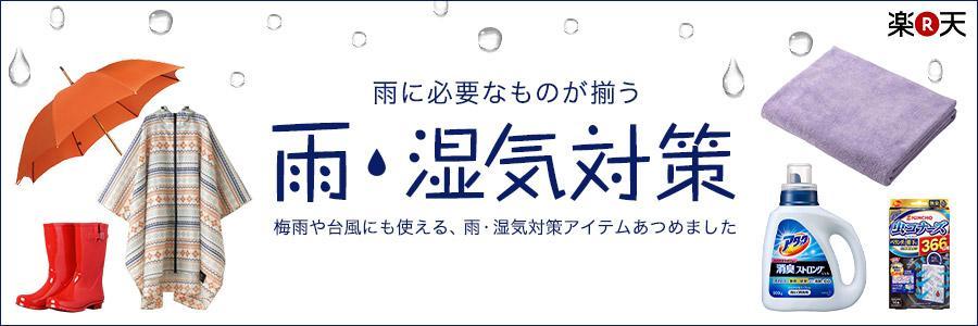 【楽天市場】雨・湿気対策特集