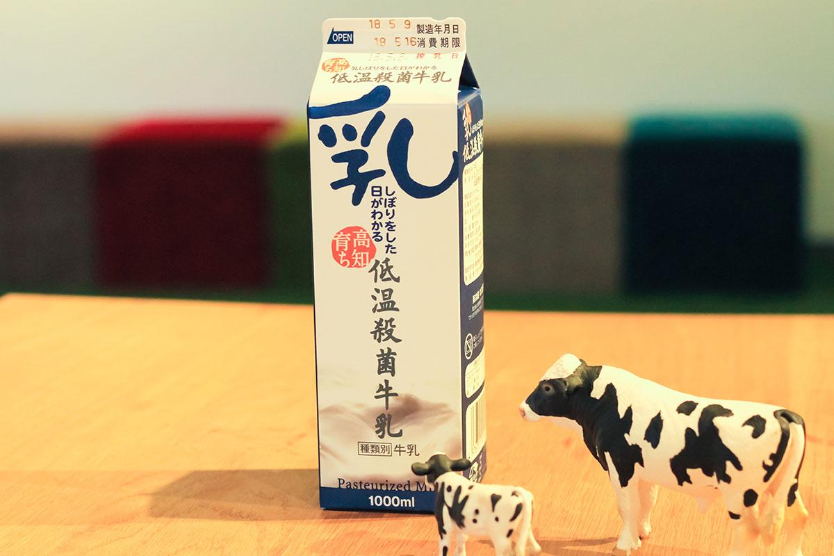 ひまわり乳業 低温殺菌牛乳
