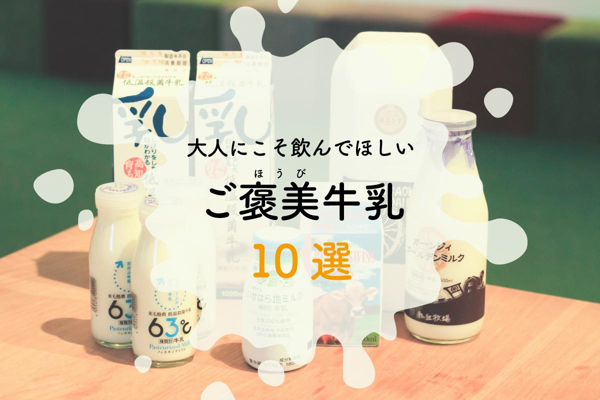 ミルクコンシェルジュが選ぶ、ご褒美牛乳