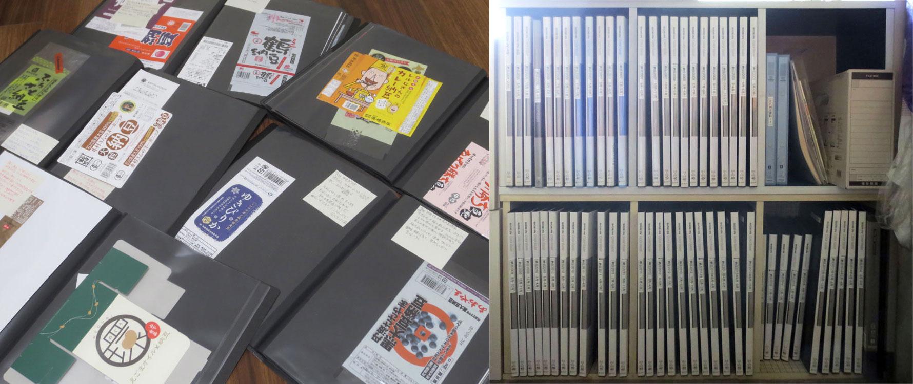 納豆の掛け紙を整理したファイル