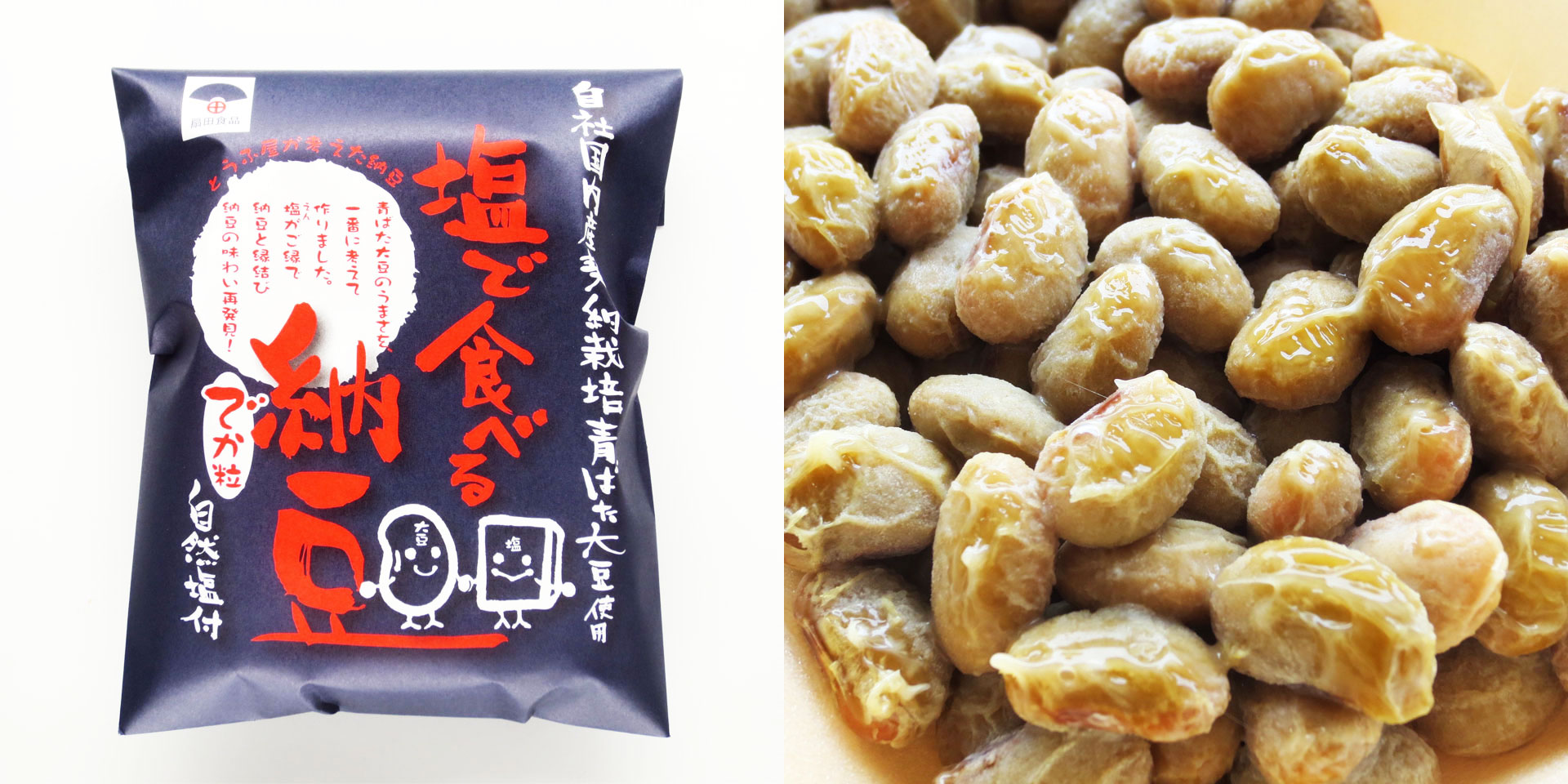 扇田食品「塩で食べる納豆」