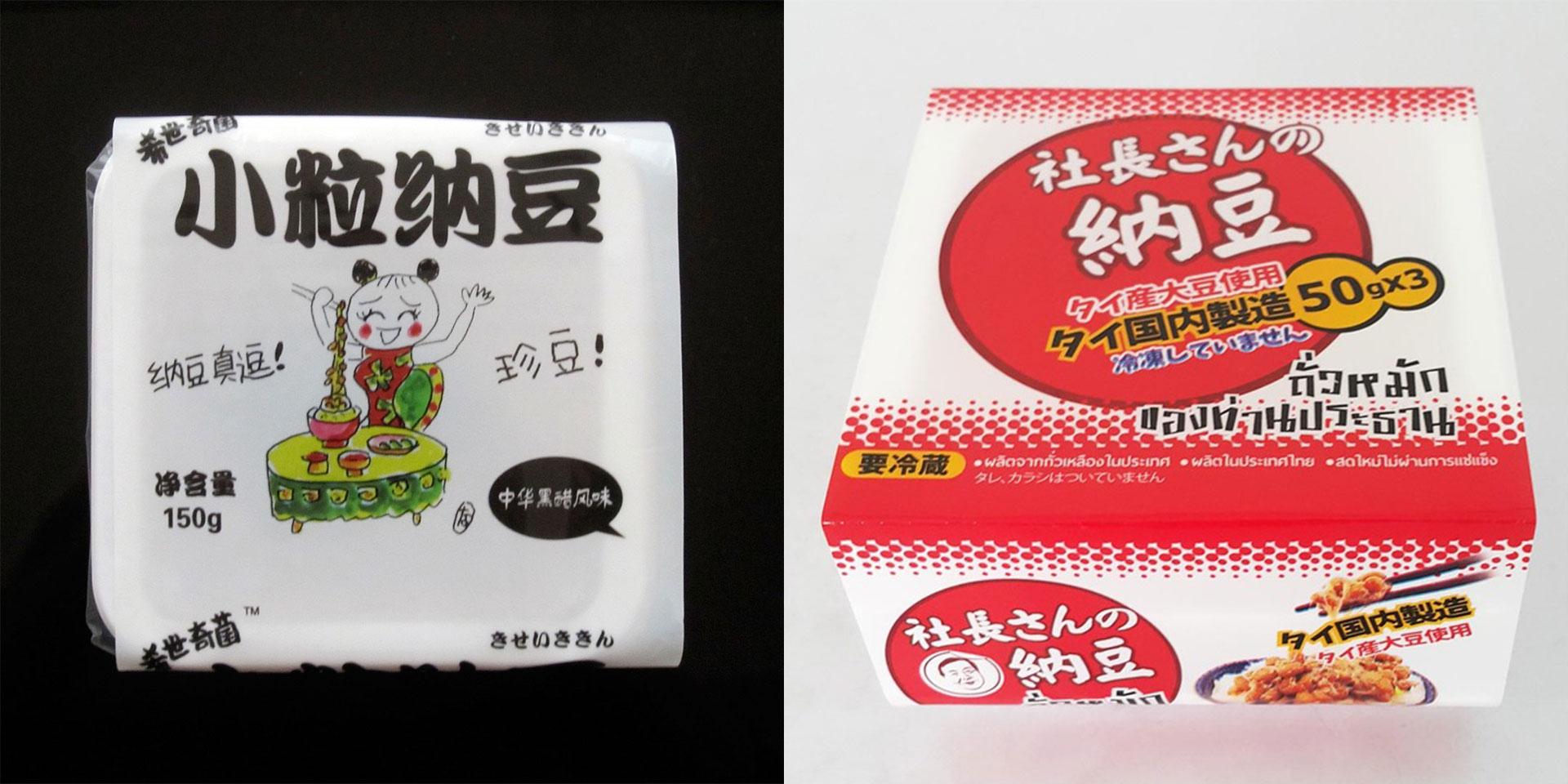 (左)中国で人気の「希世奇菌」 (右)バンコク発の「社長さんの納豆」