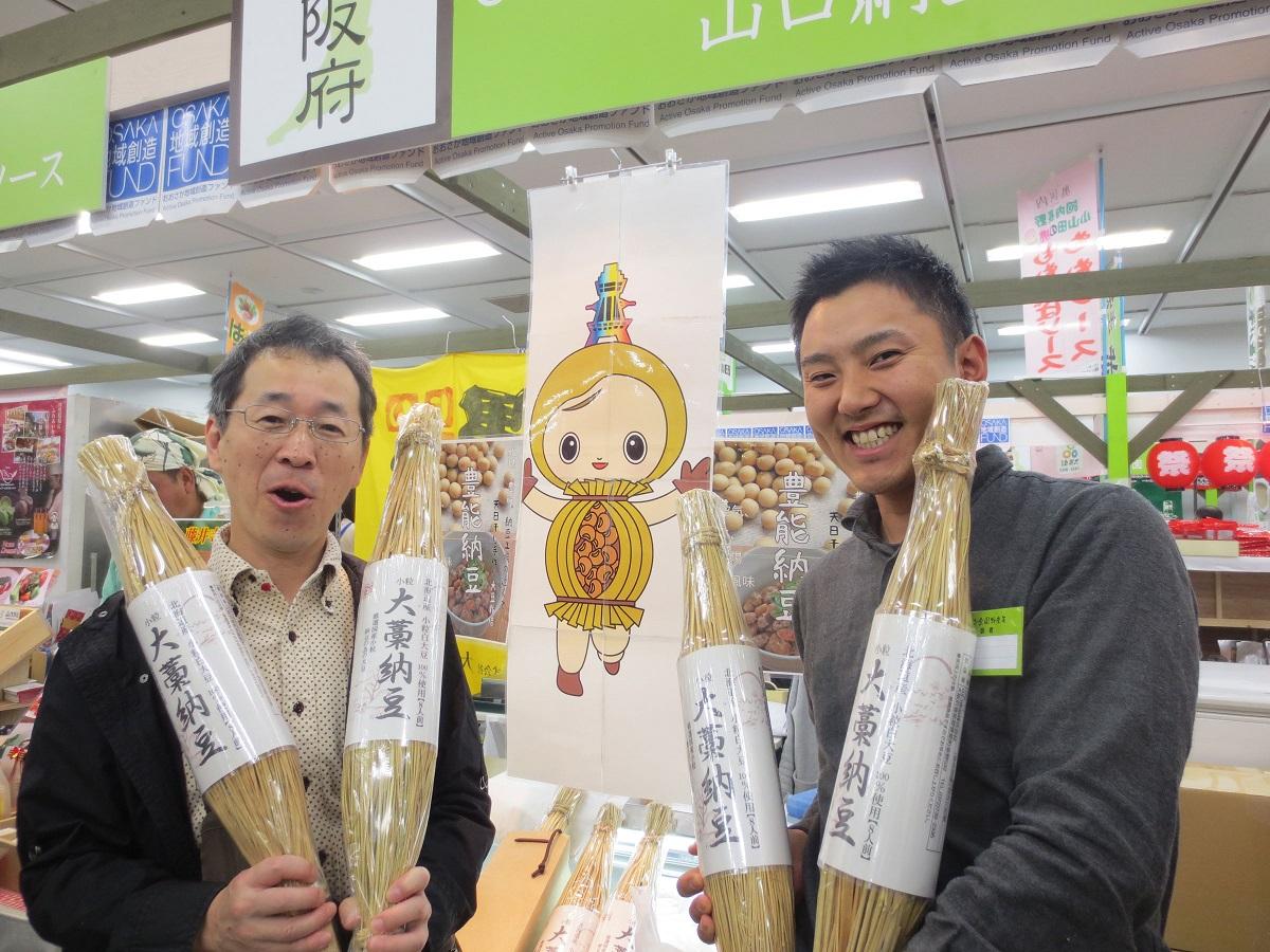 大阪府、山口食品の社員の方と私