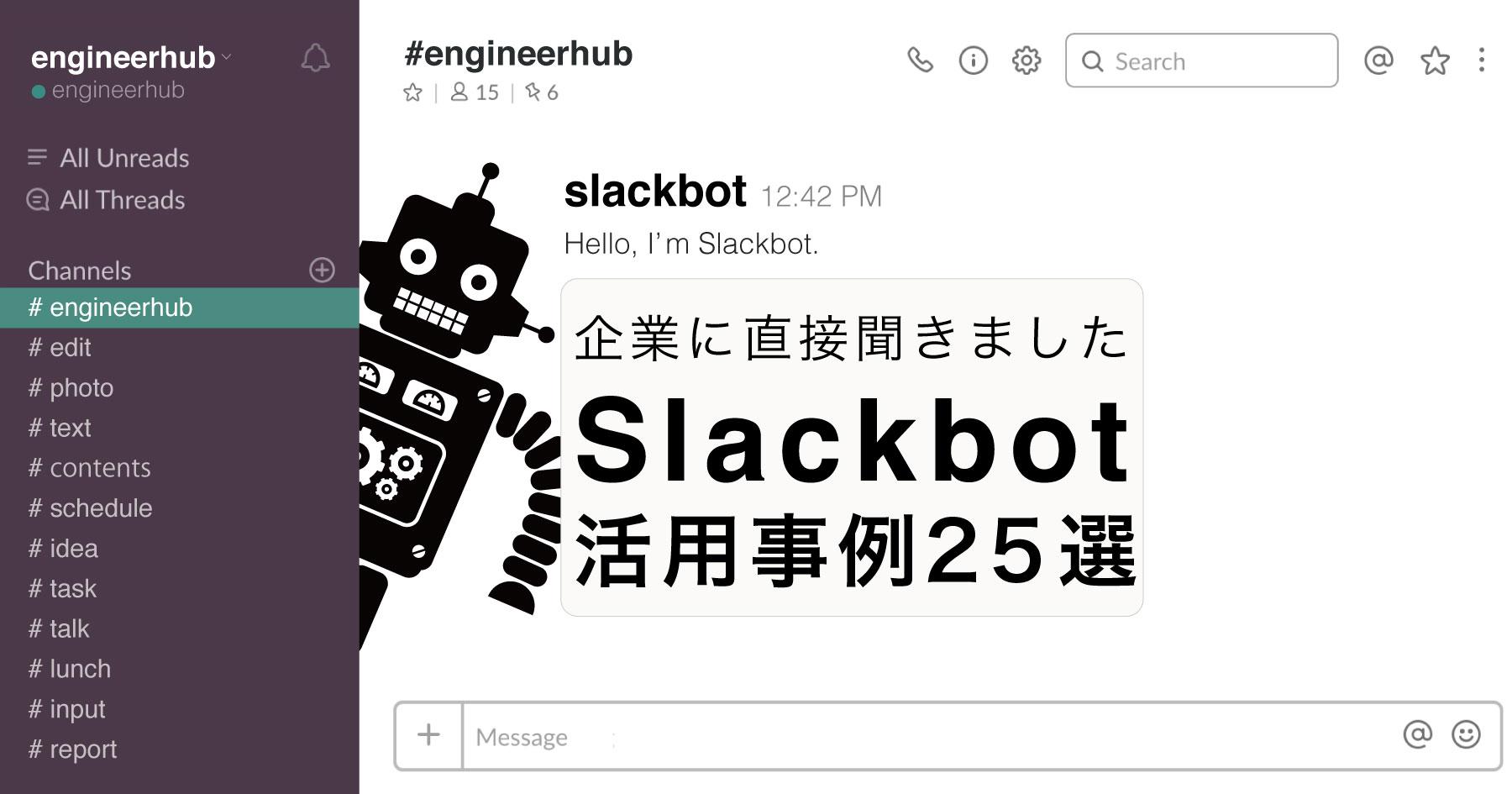 [Slackbot大全]25種類の事例・ツールを一挙紹介! botで業務を効率化しよう【2018夏】 | エンジニアHUB