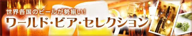 【楽天市場】ワールド・ビア・セレクション width=
