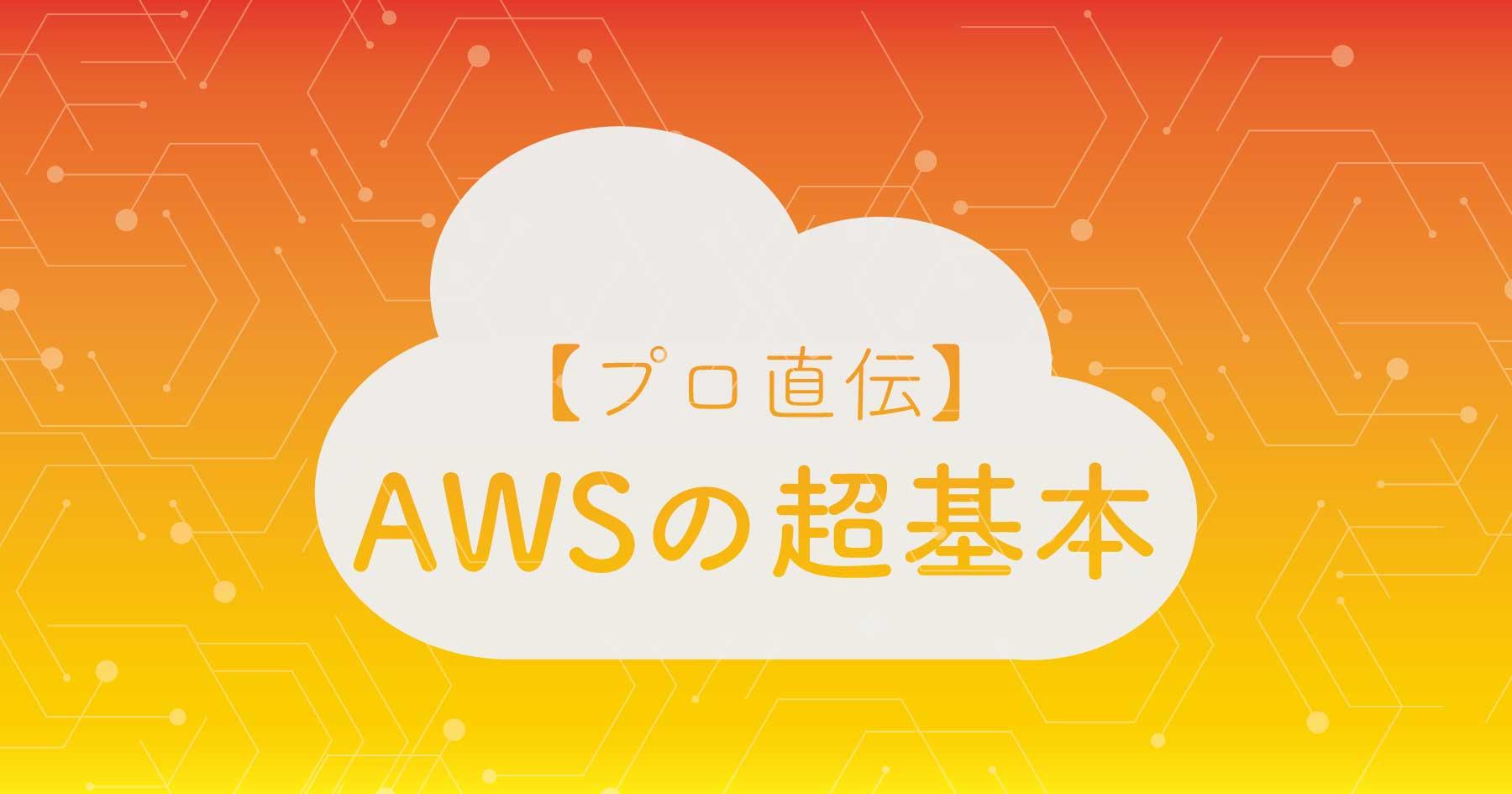 AWSに関するありがちミスとその対策〜EC2、S3、RDS、Lambda