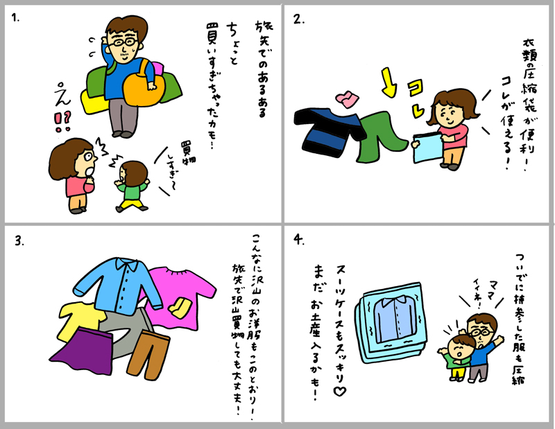衣類用の圧縮袋があれば荷物が増えたときも安心