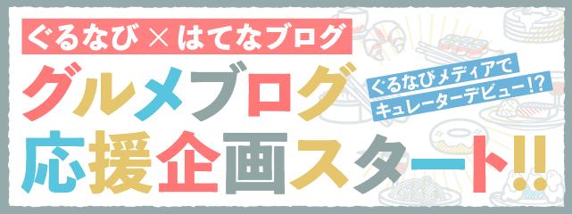 「メシコレ」公式ブロググループ