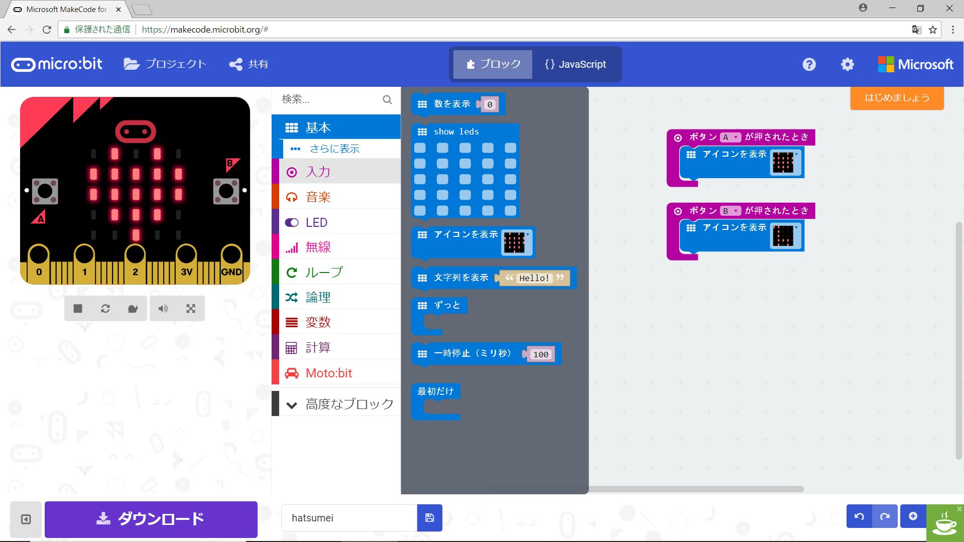 micro:bitもブロックを並べていくだけでプログラミングが可能
