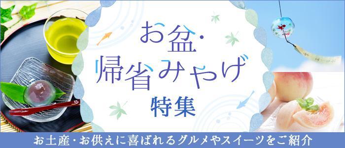【楽天市場】お盆・帰省みやげ特集│喜ばれるグルメやスイーツをご紹介!