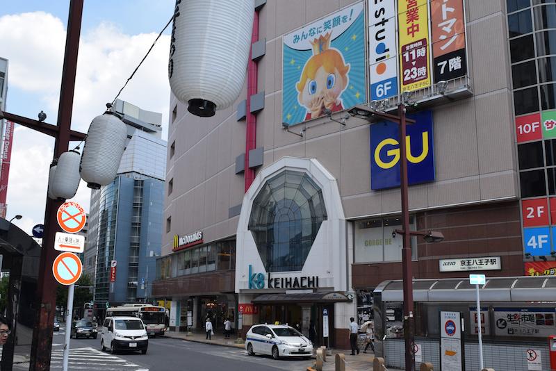 京王八王子駅から新宿駅