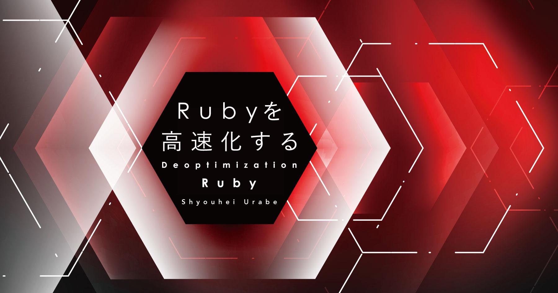Rubyを高速化する