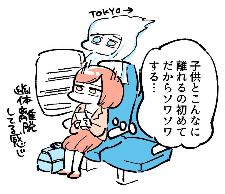 引き継ぎ当日の新幹線の中