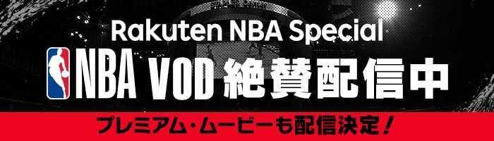 NBA動画・ニュース速報・LIVE放送・配信スケジュール(楽天NBAスペシャル見放題)| 楽天TV