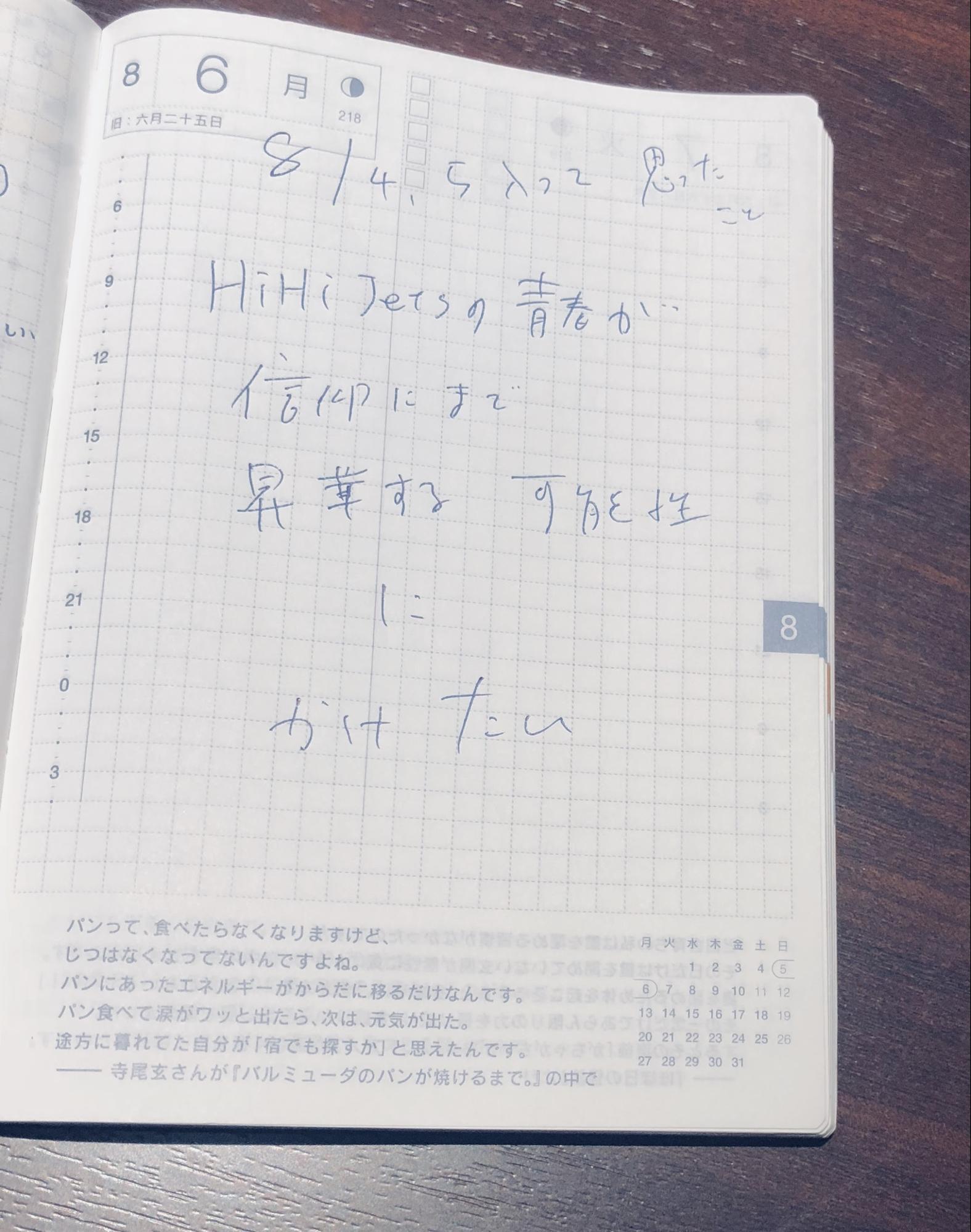 ジャニヲタ手帳術
