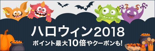 【楽天市場】ハロウィン特集2018|仮装やコスプレなどのハロウィン衣装からメイクやお菓子まで、楽しいグッズが満載!