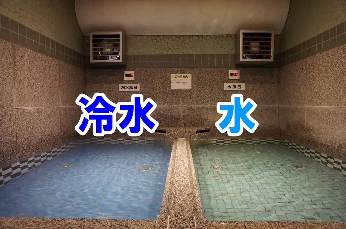 大阪、梅田にあるサウナ&カプセルホテル「大東洋」の水風呂