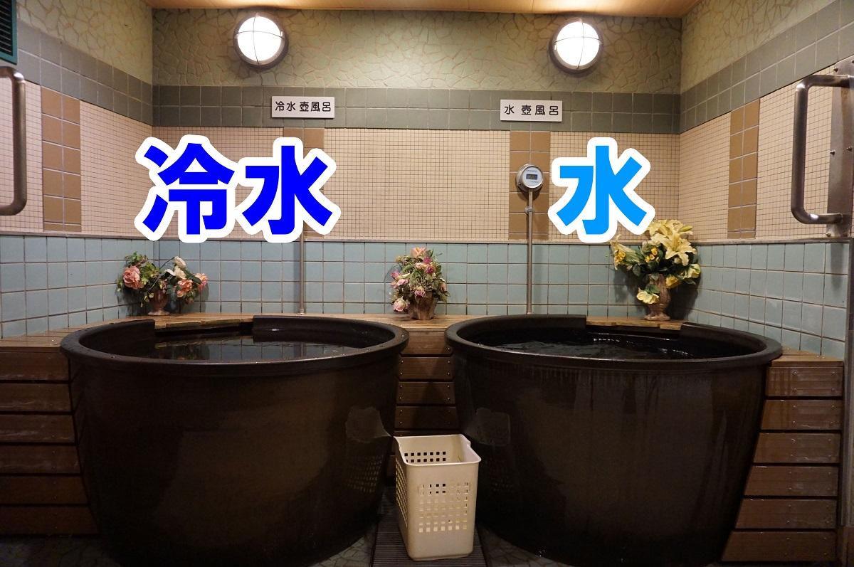 大阪、梅田にあるサウナ&カプセルホテル「大東洋」の壺水風呂