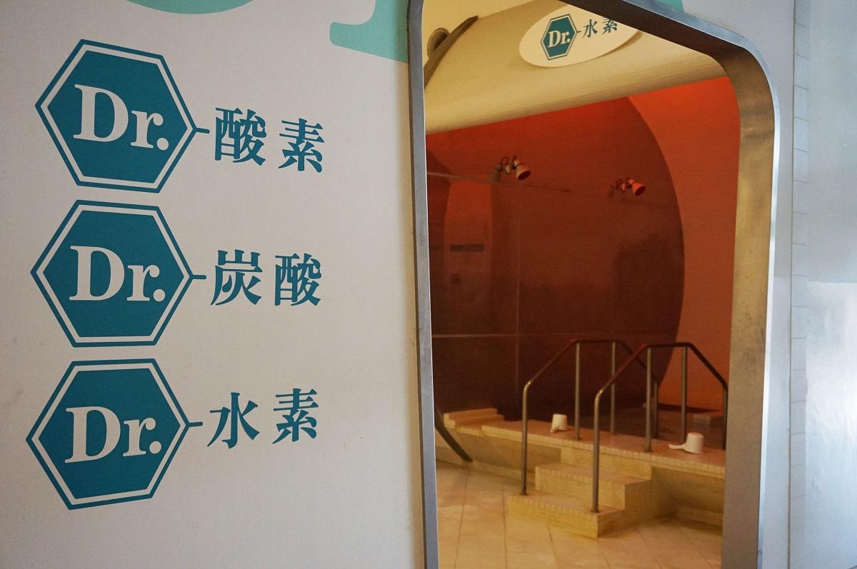 大阪 スパワールド 世界の大温泉-美と健康の24時間快適空間の酸素泉、炭酸泉、水素泉