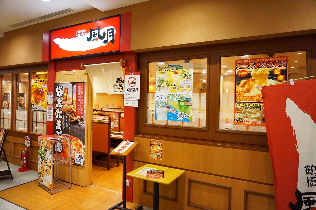 大阪 スパワールド 世界の大温泉-美と健康の24時間快適空間内のお好み焼きチェーン「風月」