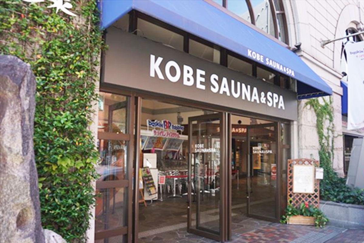 神戸にある神戸サウナ&スパ