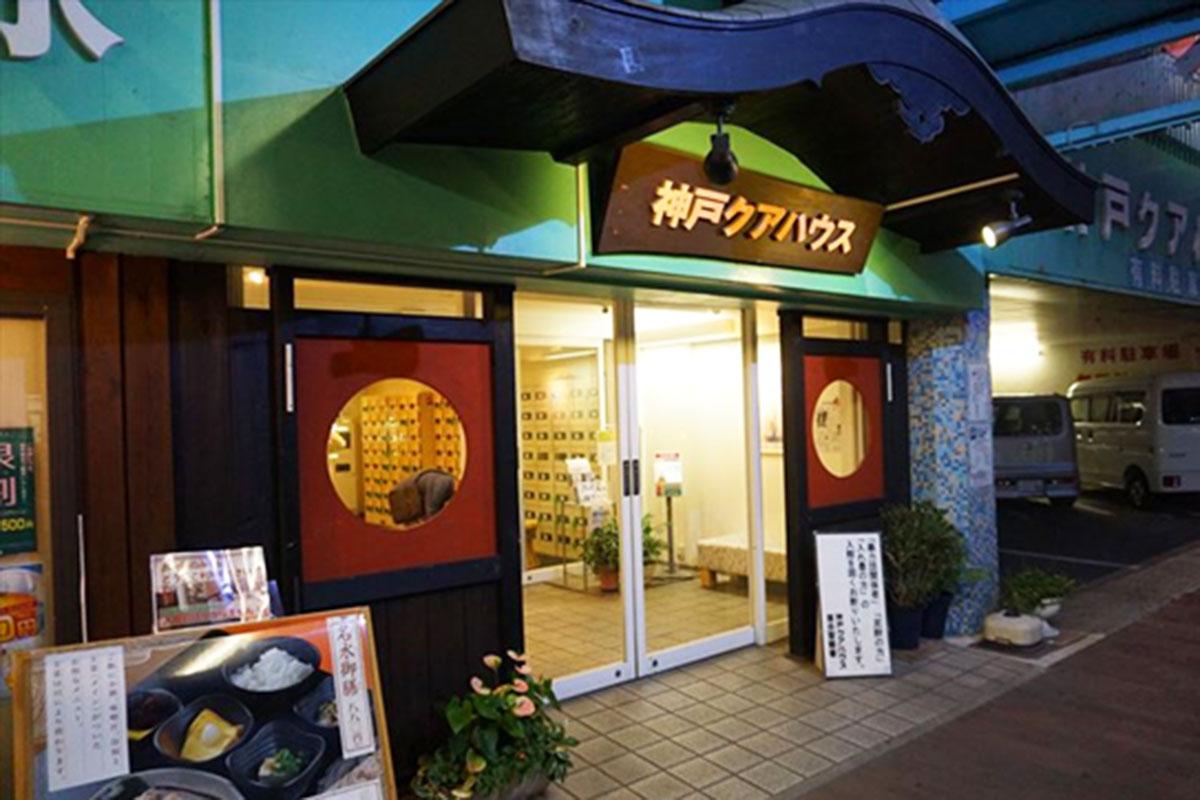 神戸にある神戸クアハウス