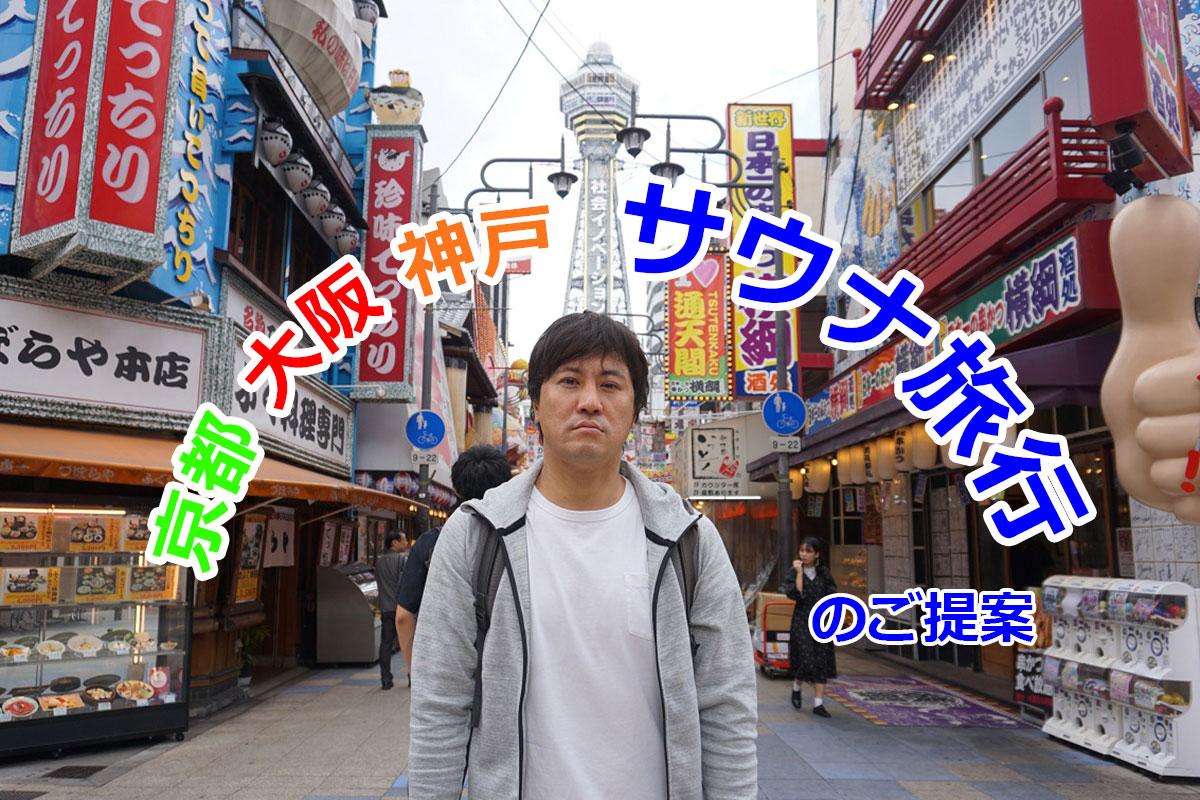 ヨッピーが京都・大阪・神戸をまたぐ「サウナ旅行」を提案