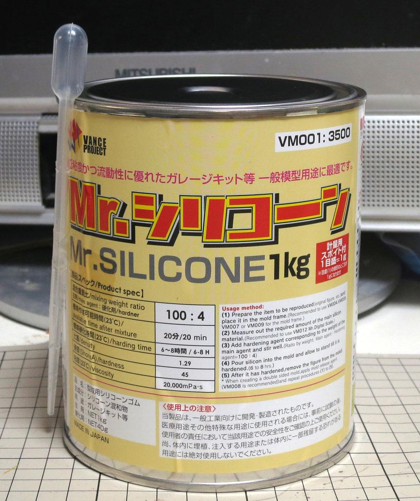 シリコーンゴム複製によるガレージキット製作、道具その1「型を取るシリコーンゴム」
