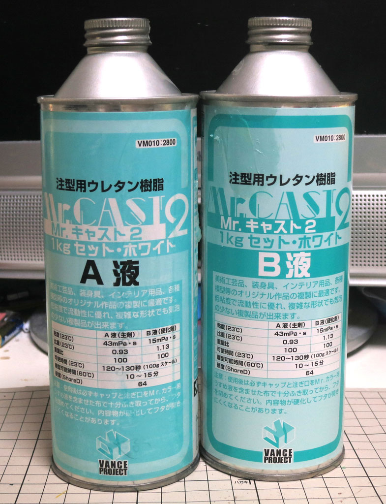 シリコーンゴム複製によるガレージキット製作、道具その2「注型するウレタンレジン」