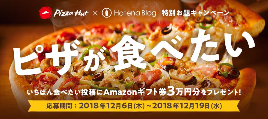 Pizza Hut×はてなブログ特別お題キャンペーン #ピザが食べたい