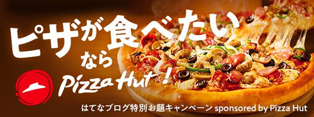 ピザハット×はてなブログ特別お題キャンペーン