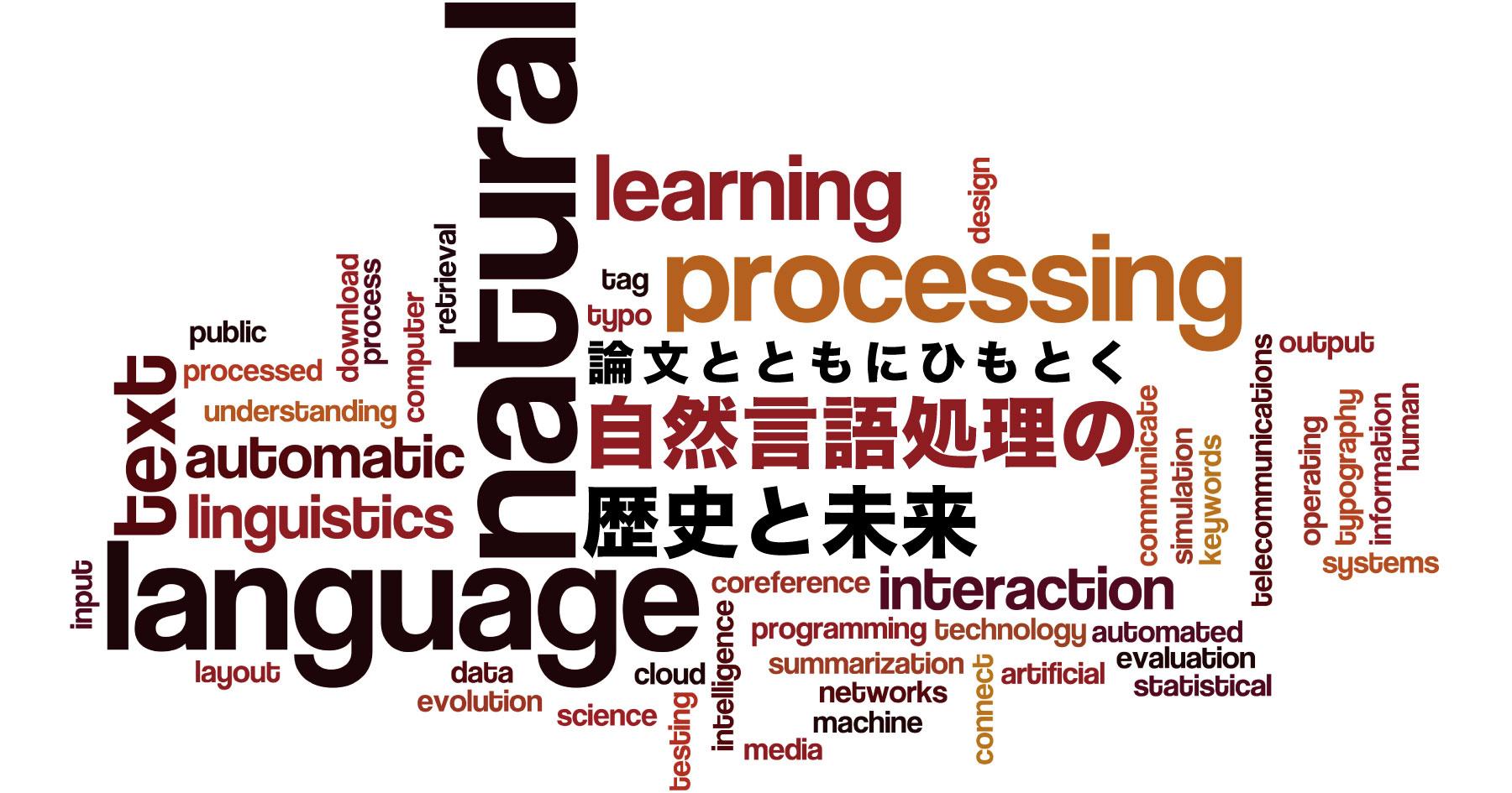 自然言語処理ってなに?課題は? 研究者に聞く、エンジニアが学術論文を読み解くための技術 #エンジニアHub - エンジニアHub|若手Webエンジニアのキャリアを考える!