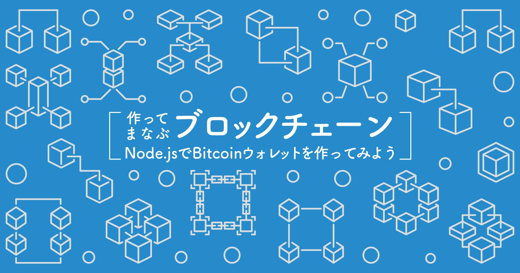 ブロックチェーン入門 ─ JavaScriptで学ぶブロックチェーンとBitcoinウォレットの仕組みと実装 #エンジニアHub - エンジニアHub|若手Webエンジニアのキャリアを考える!