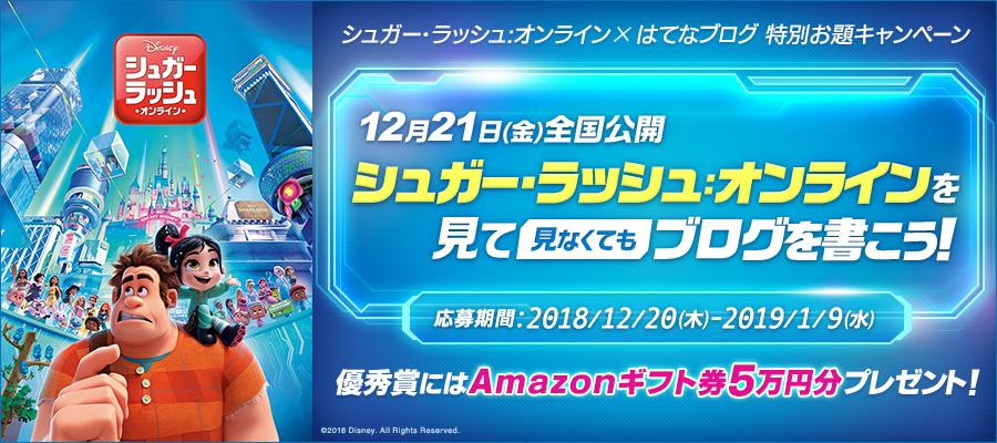 映画「シュガー・ラッシュ:オンライン」(12月21日公開)×はてなブログ 特別お題キャンペーン