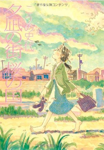 夕凪の街 桜の国(アクションコミックス)