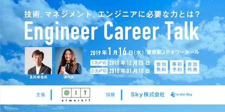 Engineer Career Talk