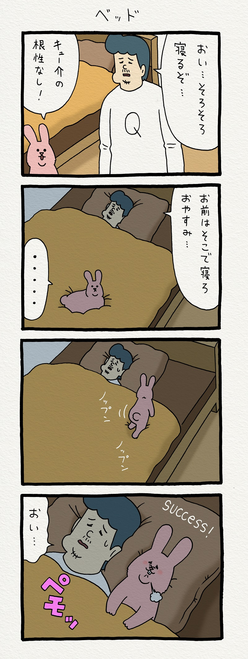 キューライスとスキウサギ「冬の就寝前の1コマ」