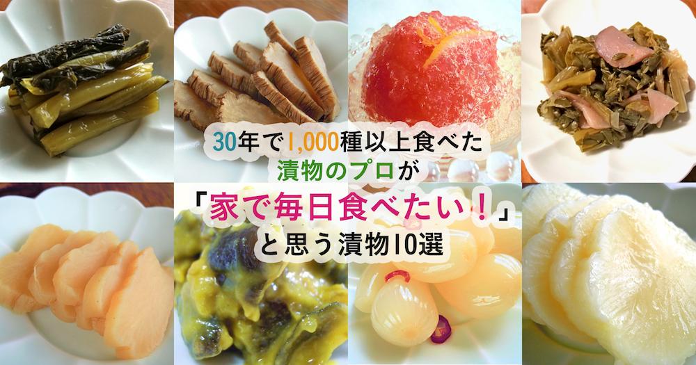 漬物のプロが選ぶ「おいしい漬物」10選