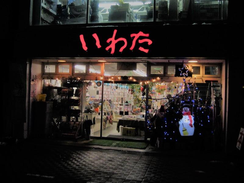 いわた書店