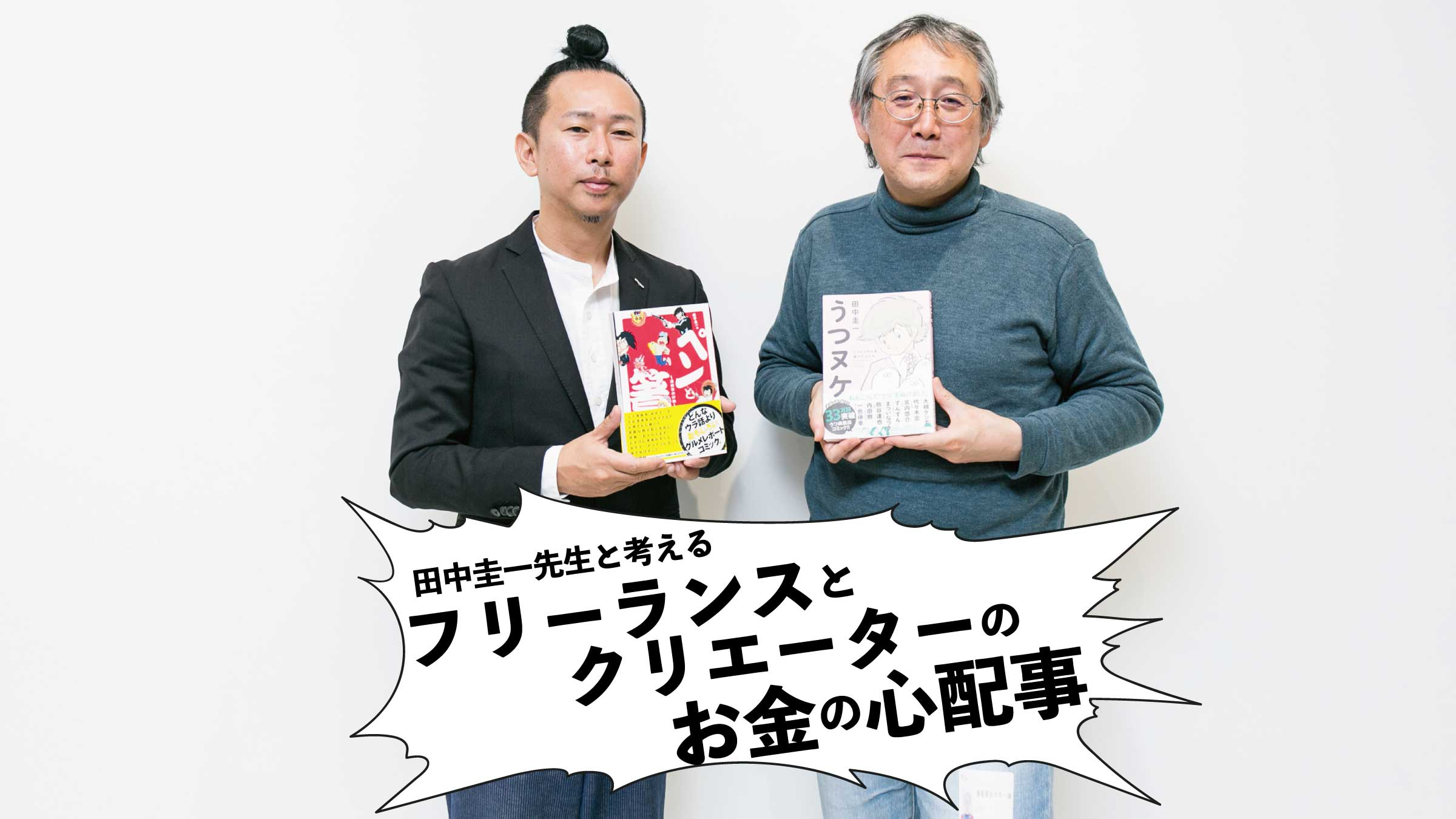フリーランスのお金の心配事を減らすサービス「フリーナンス」はなぜ必要?漫画家・田中圭一さんと考える、フリーランスのお金の事情