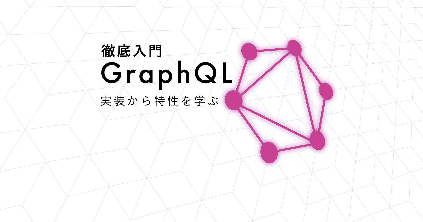 「GraphQL」徹底入門 ─ RESTとの比較、API・フロント双方の実装から学ぶ #エンジニアHub - エンジニアHub|若手Webエンジニアのキャリアを考える!