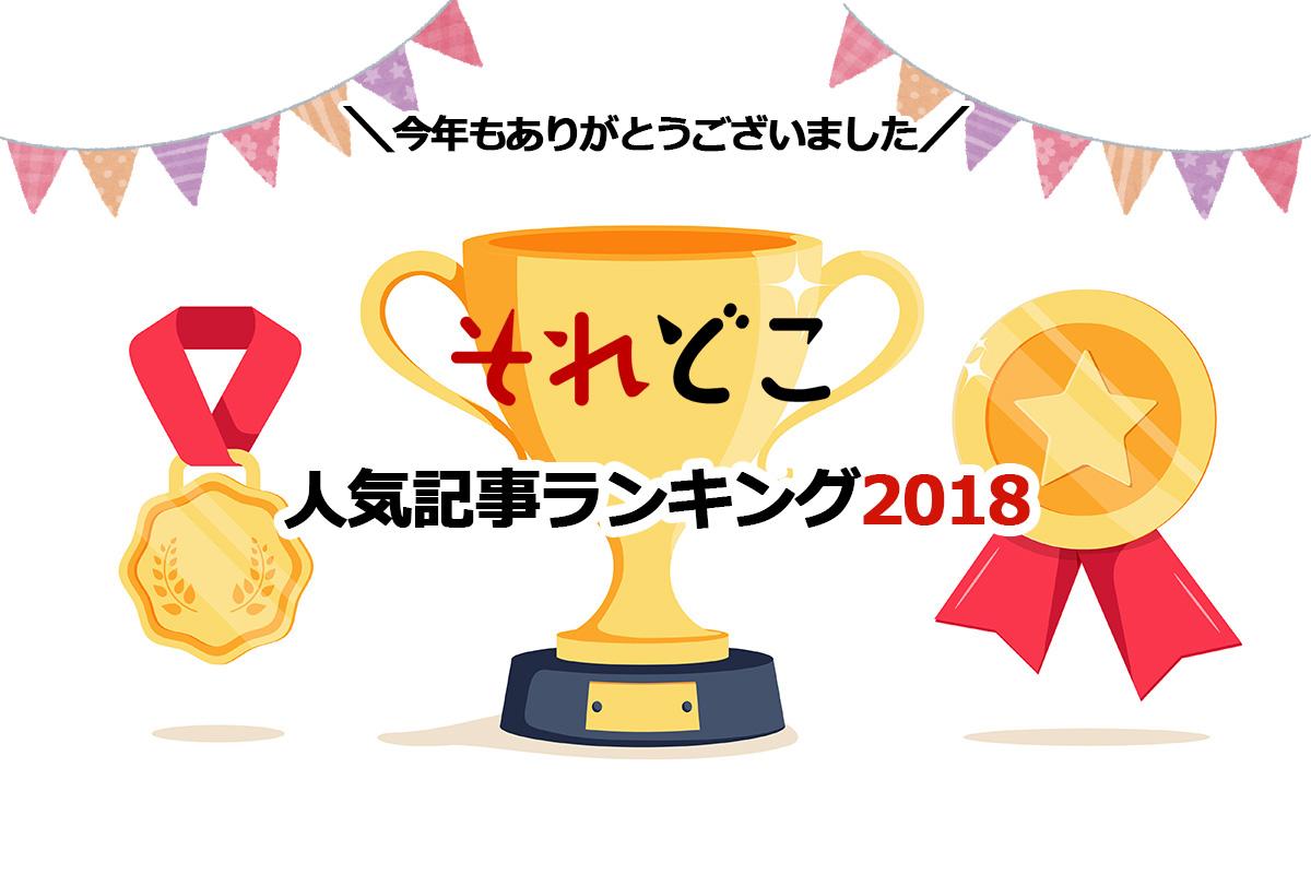 ジャニヲタ、神育児グッズ、SF沼、今年読まれた記事は? 『それどこ』人気記事ランキング2018